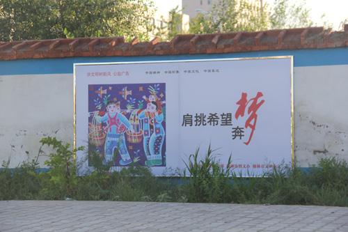 中国梦价值观围挡