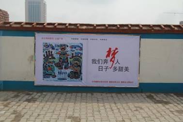 """中国梦""""讲文明树新风""""公益广告扮靓驼城"""