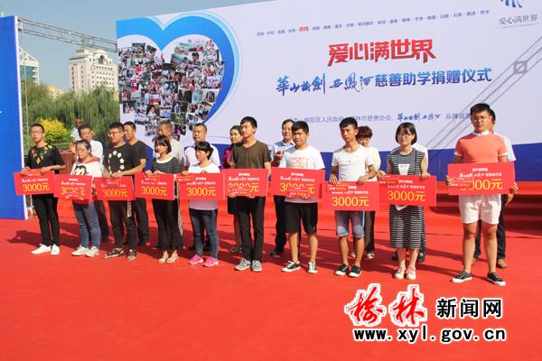 榆林文明网 榆林华栋中学30名贫困大学生获9万元助学金图片