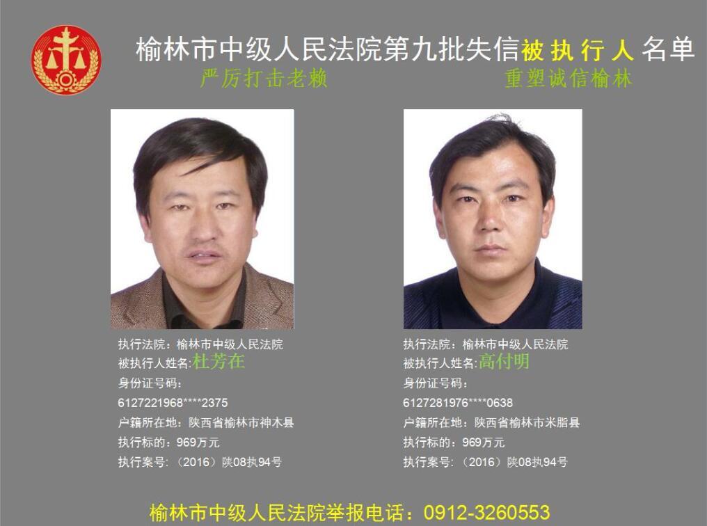 榆林公布第九批失信被执行人 96名老赖被曝光
